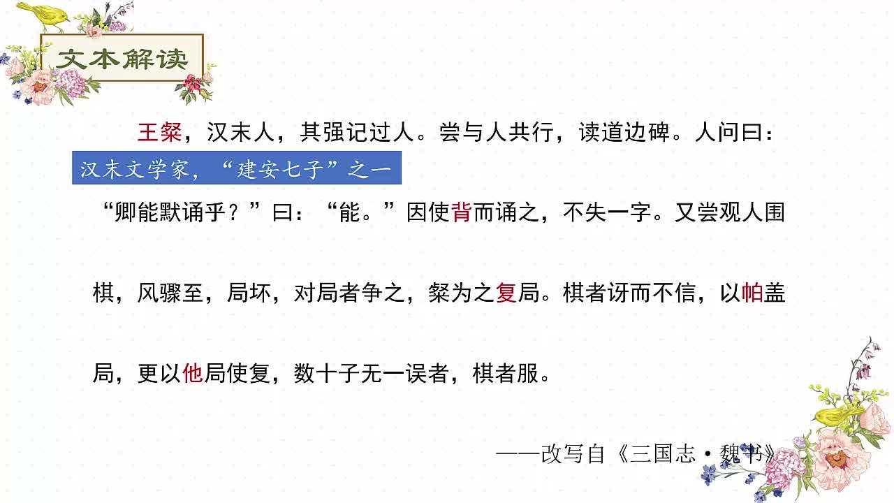 七年级语文课外阅读文言文突破训练:48.王粲默记-视频微课堂