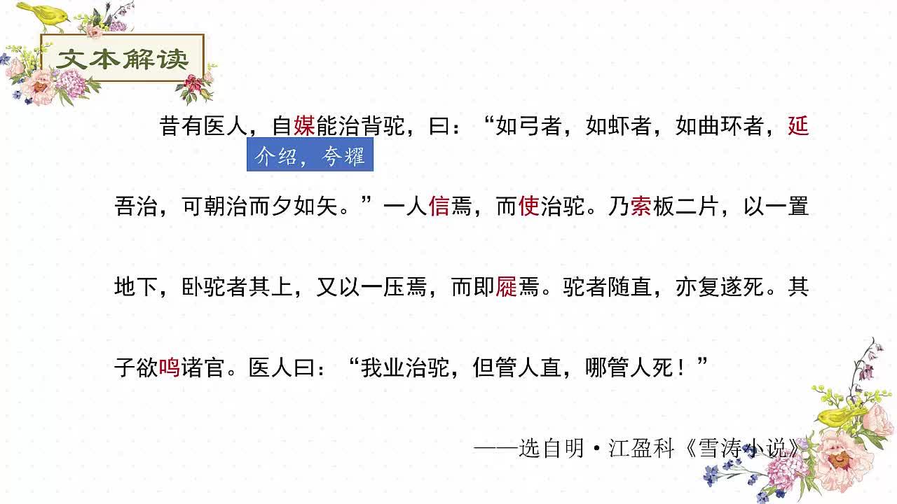 七年级语文课外阅读文言文突破训练:58.庸医治驼-视频微课堂