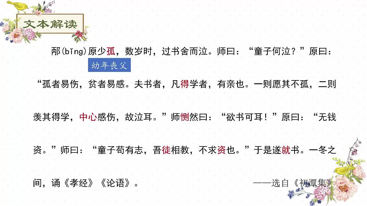 七年级语文课外阅读文言文突破训练:65.邴原泣学-视频微课堂