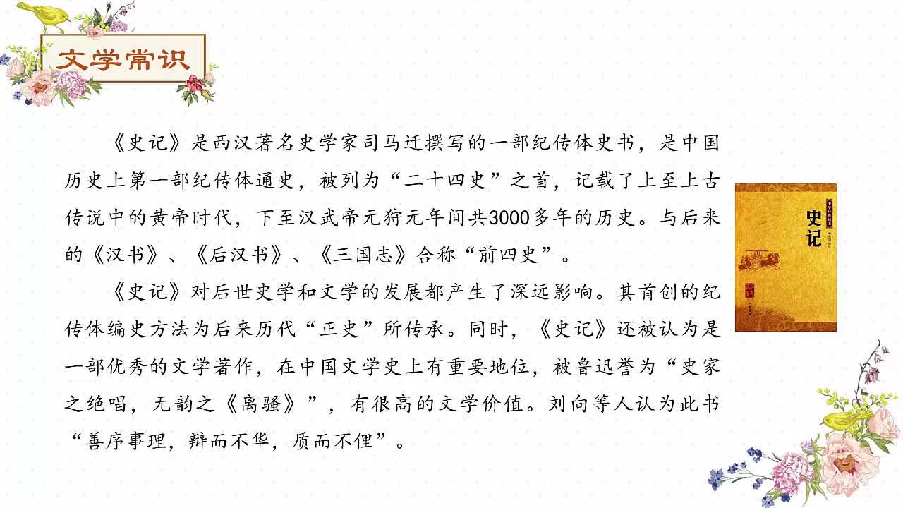 七年级语文课外阅读文言文突破训练:70.赞李将军-视频微课堂