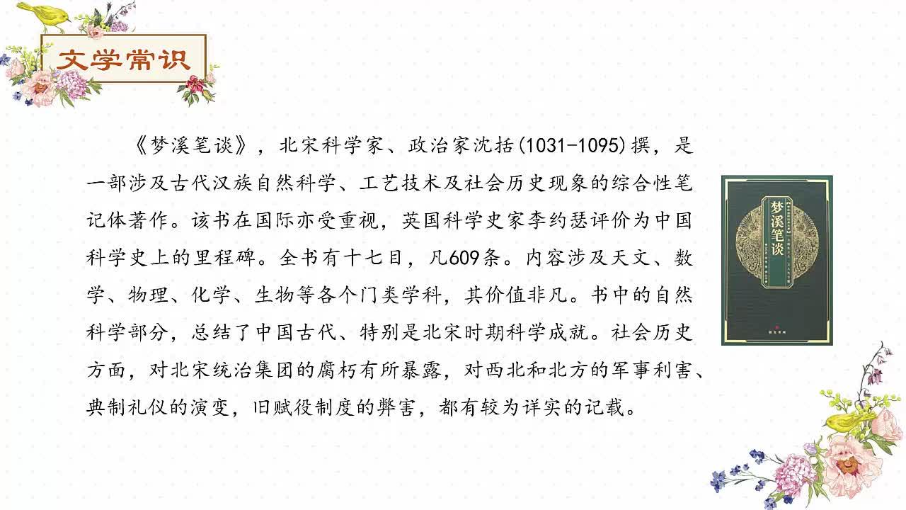 七年级语文课外阅读文言文突破训练:75.王元泽巧辩-视频微课堂