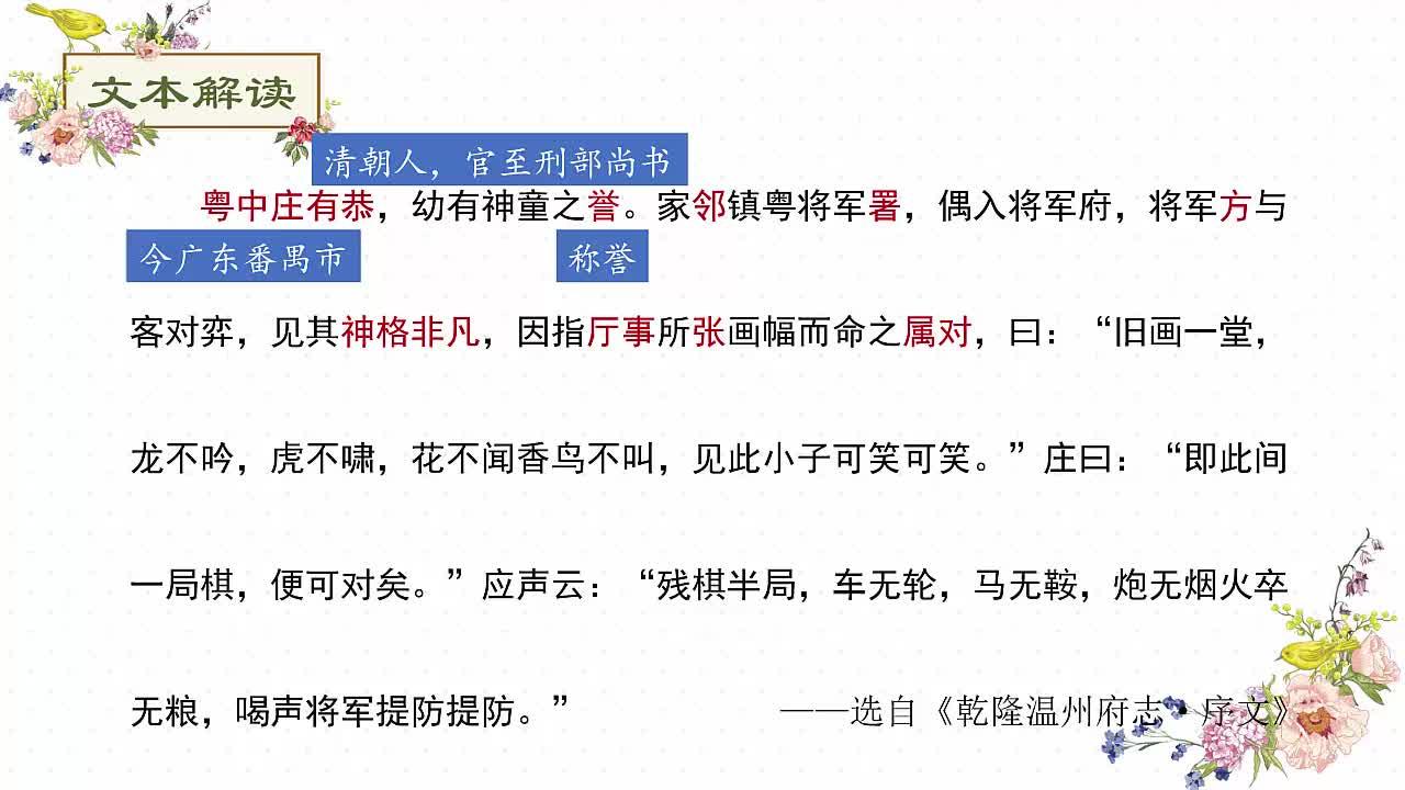 七年级语文课外阅读文言文突破训练:76.神童庄有恭-视频微课堂