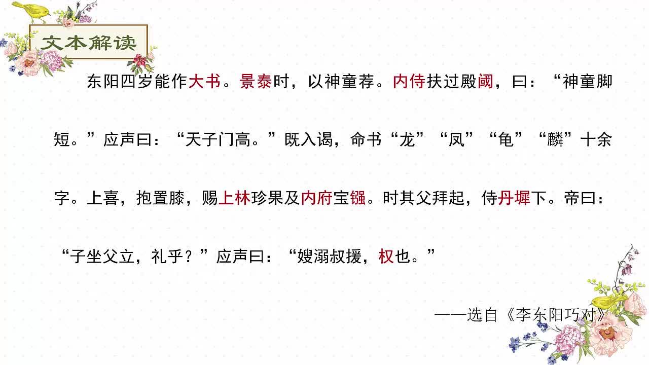 七年级语文课外阅读文言文突破训练:77.李东阳巧对-视频微课堂