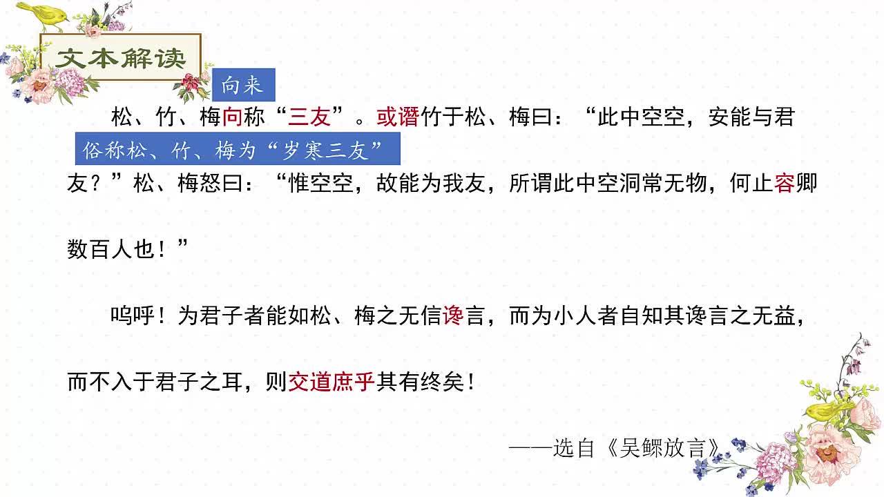 七年级语文课外阅读文言文突破训练:84.岁寒三友-视频微课堂