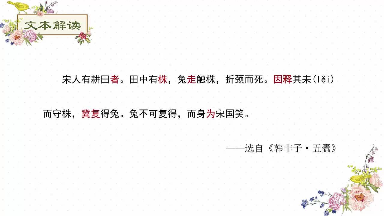 七年级语文课外阅读文言文突破训练:92.守株待兔-视频微课堂