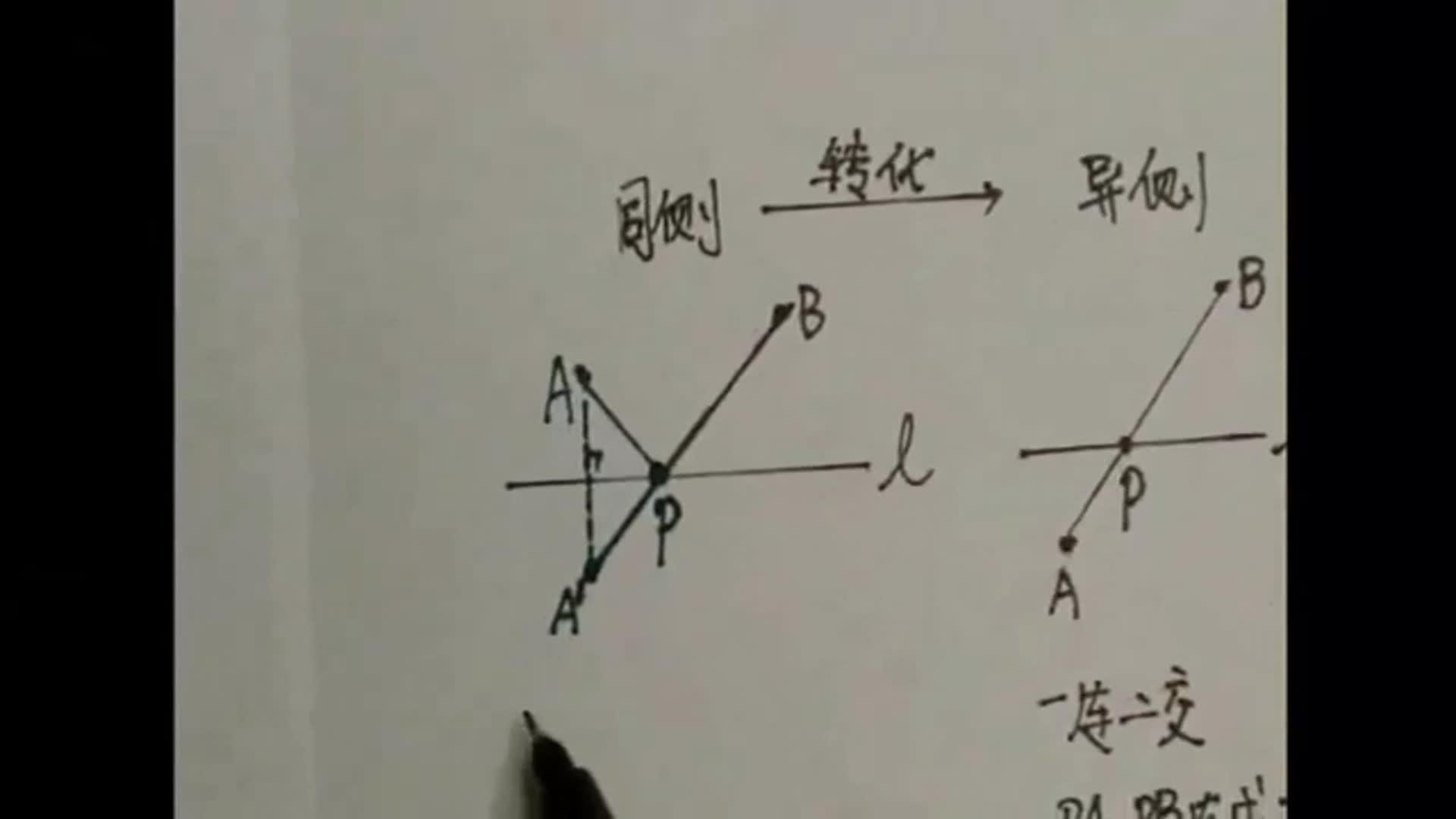 北师大版 七年级数学下册 第五章-生活中的轴对称-5.4两线段和最短问题(2)-视频微课堂
