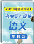 2019年浙江中考语文考前要点提炼