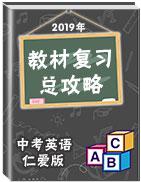 2019年中考英语之仁爱版教材复习总攻略
