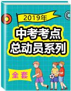 2019年中考考点总动员系列