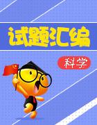 浙教版科学七年级下册章节复习练习