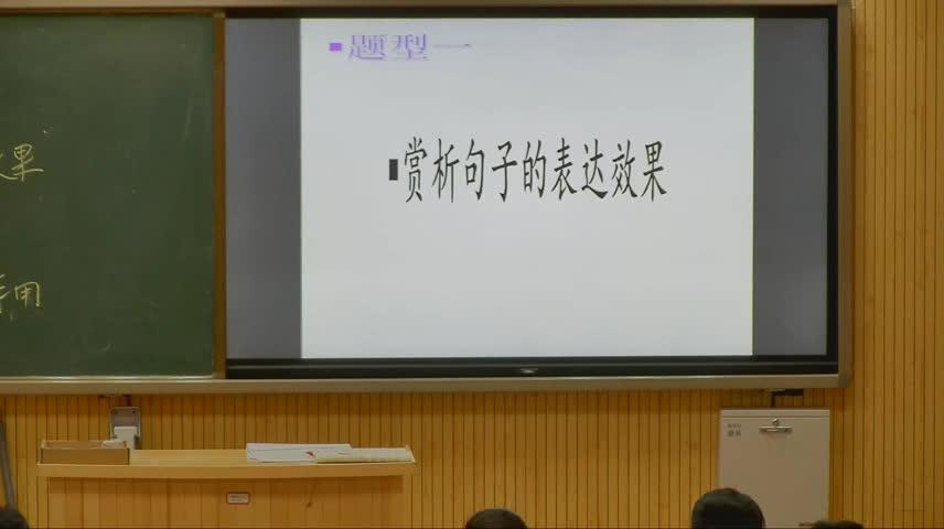 九年级语文中考复习--品析关键句子(记叙文、散文)-视频公开课