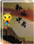 人教版历史中国近代史中考复习专题