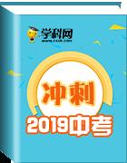 2019中考地理高分突破