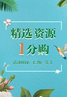【4.26-5.5】精选教辅资源1分购(钱柜官网官方网站书城第三方)