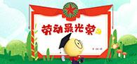 2019年學科網小博士五一勞動節壁紙彙總