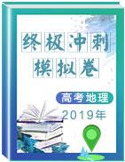 2019年高考地理終極沖刺模擬卷