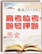 备战2019年高考历史临考题号押题