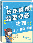 备战2019中考物理历年真题题型专练