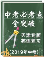 2019年中考英语复习必考点全突破(天津专版)