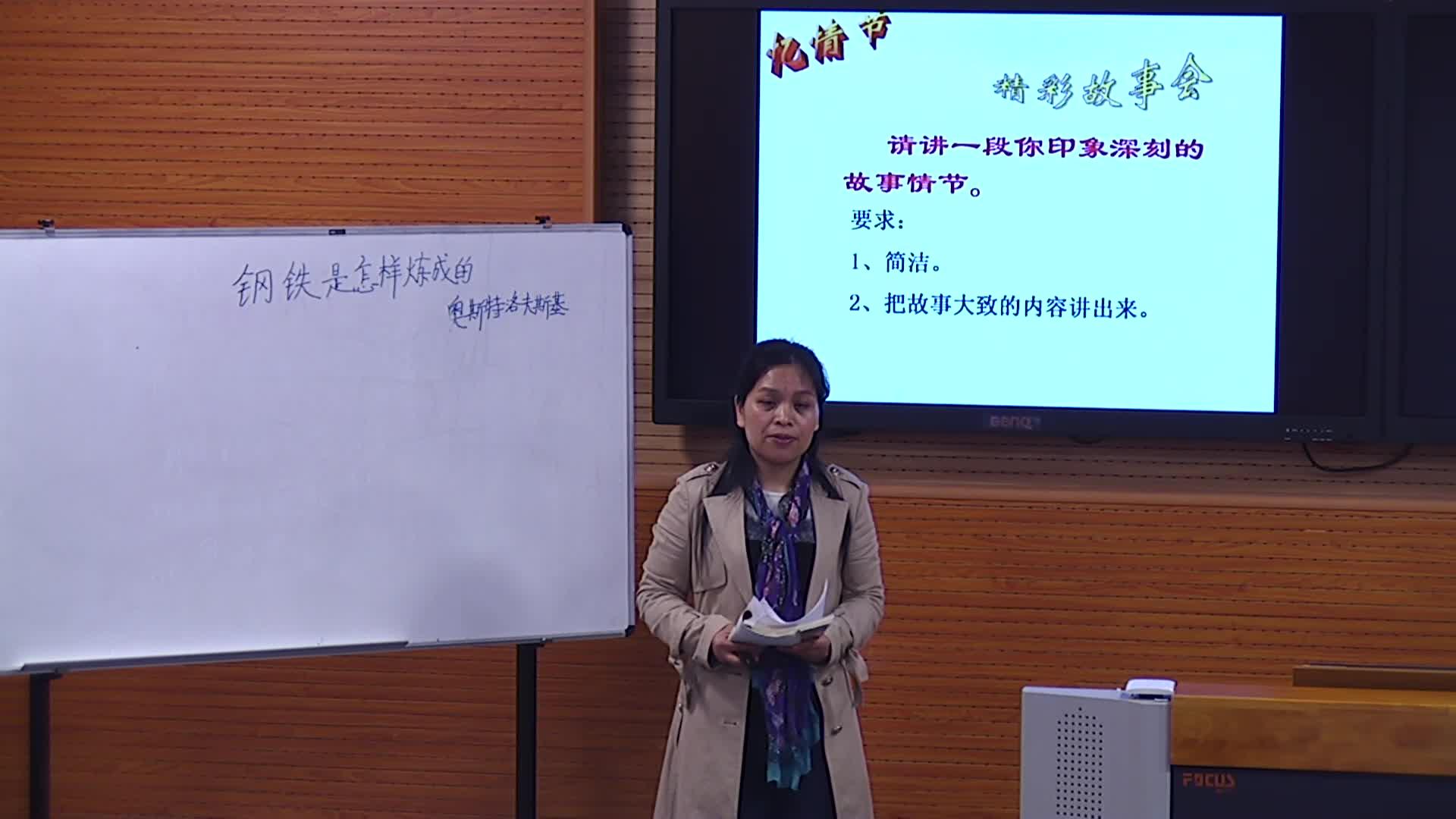 人教部编版 八年级语文下册 第六单元 《钢铁是怎样炼成的》名著导读 陈琼-视频公开课