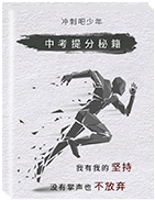 【五一特辑】2019中考历史最后冲刺快速提分秘籍