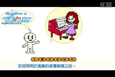 人教新课标 高中英语 语法:英语语法视频教程  定冠词(flash)-视频素材