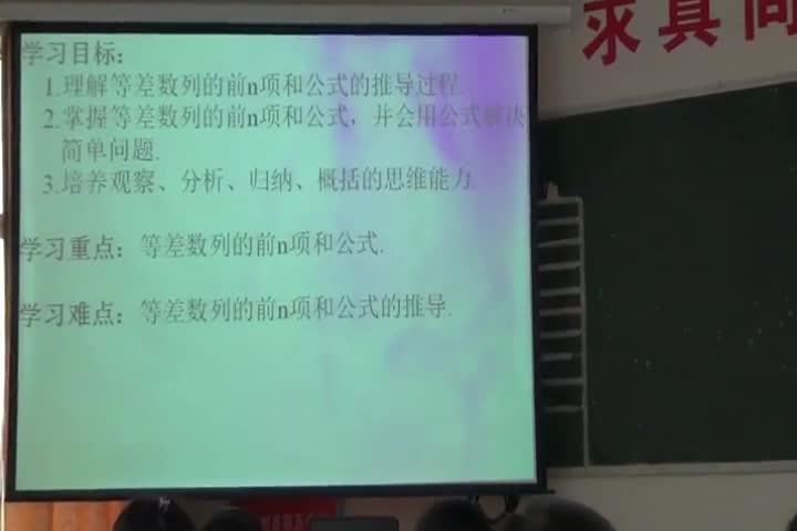 北师大版 高一数学下册 等差数列前n项和-视频公开课