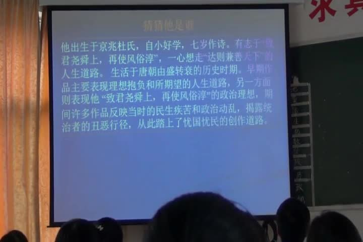 人教版 高一语文必修三  登高 肖地英-视频公开课