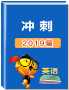 冲刺2019中考英语阅读词义猜测技巧及练习