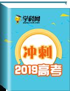 2019高考三轮冲刺重点专题汇总(5月)