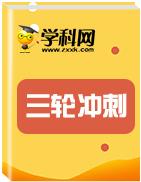 2019高考三轮复习专题汇总(5月)