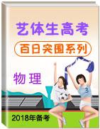 2019年高考物理备考艺体生百日突围系列
