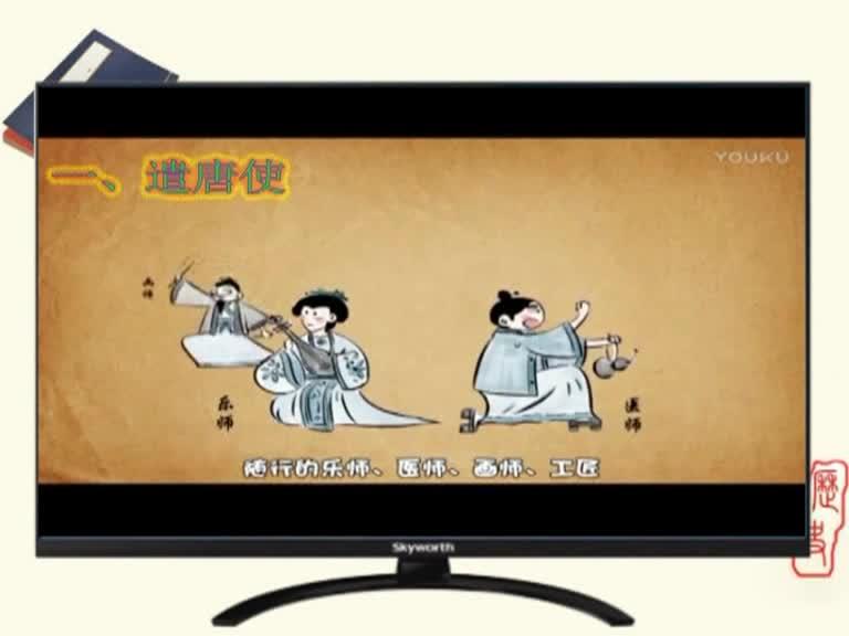 人教部编版(2016)七年级下册历史第一单元第四课唐朝的中外文化交流 视频素材遣唐使