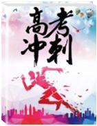 【决战高考】2019届高考历史三轮冲刺专题汇总(5月)