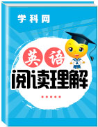 人教版新课标高三英语高考专项(阅读理解)冲刺练习