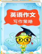 人教版新课标高三英语高考专项(写作)冲刺练习