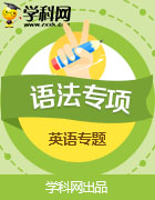 2020版高考英语总复习语法专题课件