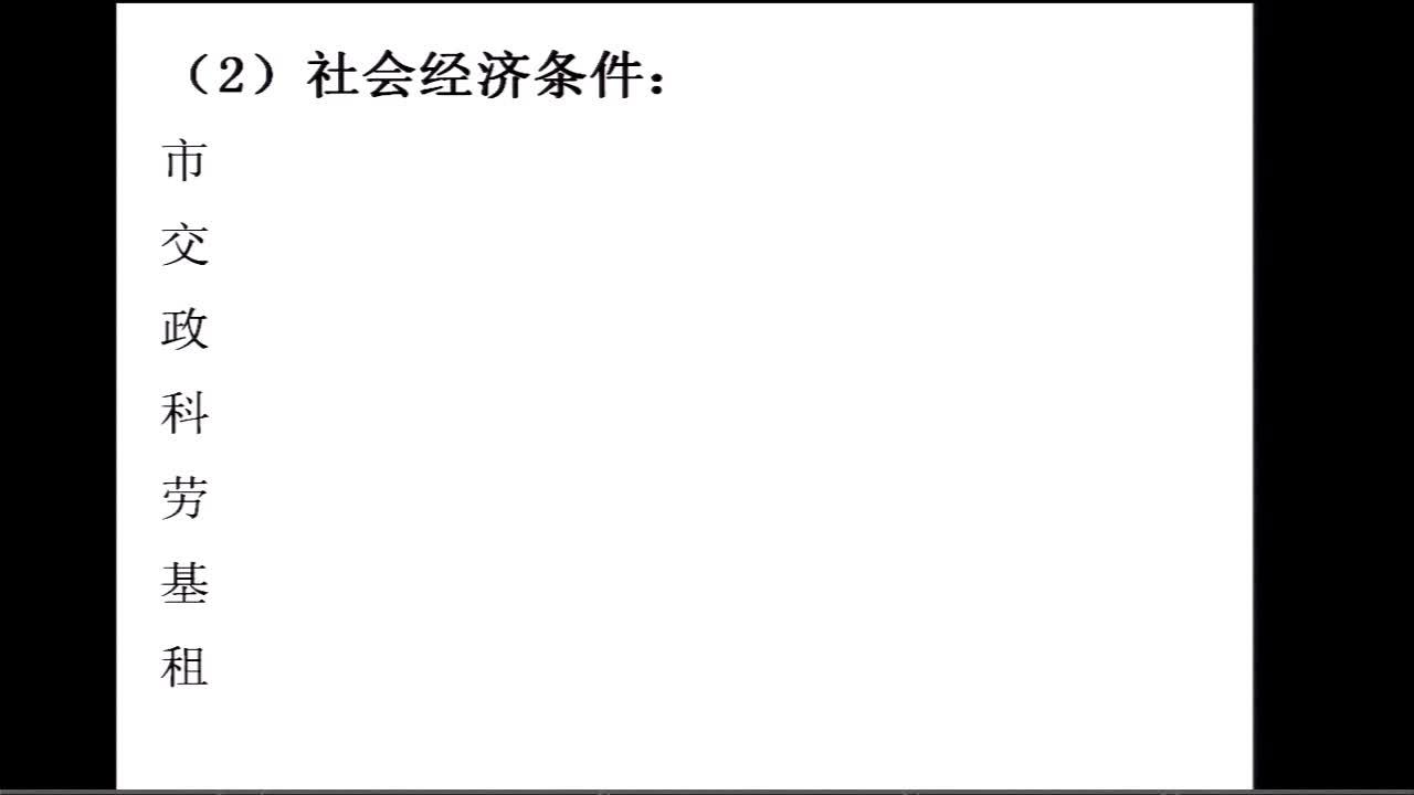 (第02部分 視頻)2019年高一地理季風水田農業公開課(人教版)【2019原創資源大賽】
