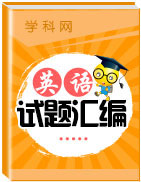 人教版中考英语质量检测试题汇编