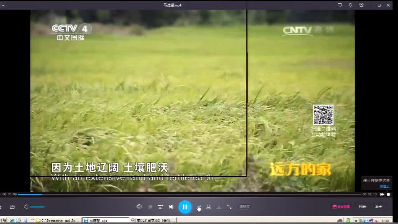 (第01部分 視頻)2019年高一地理季風水田農業公開課(人教版)【2019原創資源大賽】