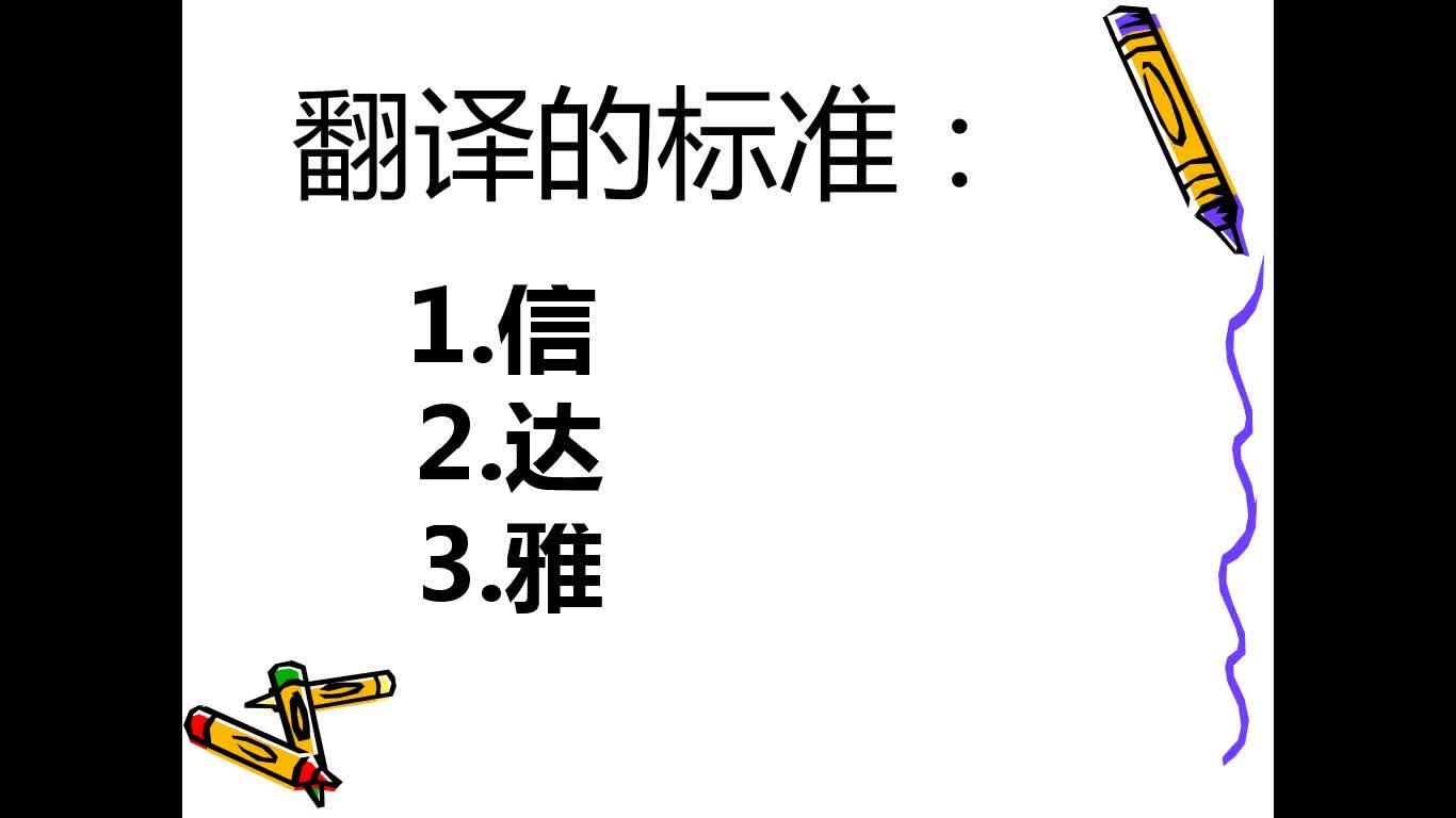 人教版 语文中考复习:文言文句子翻译-视频微课堂