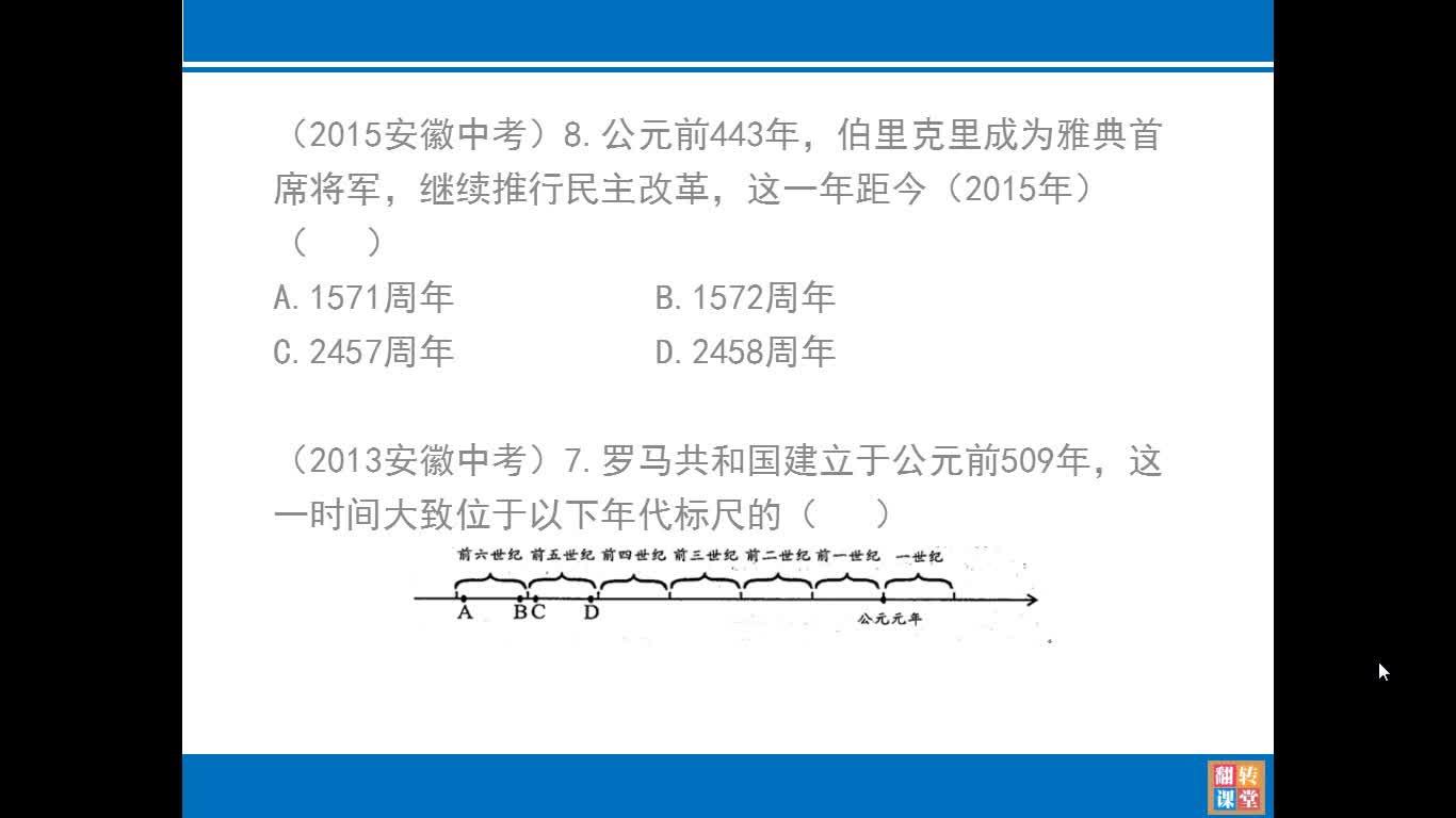 北师大版 七年级历史上册 第二单元 第5课《历史年代的计算方法》-视频微课堂