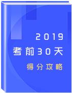 【三轮冲刺】2019年高考地理考前30天快速提分攻略