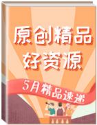 5月精品速递学科网原创精品好资源!
