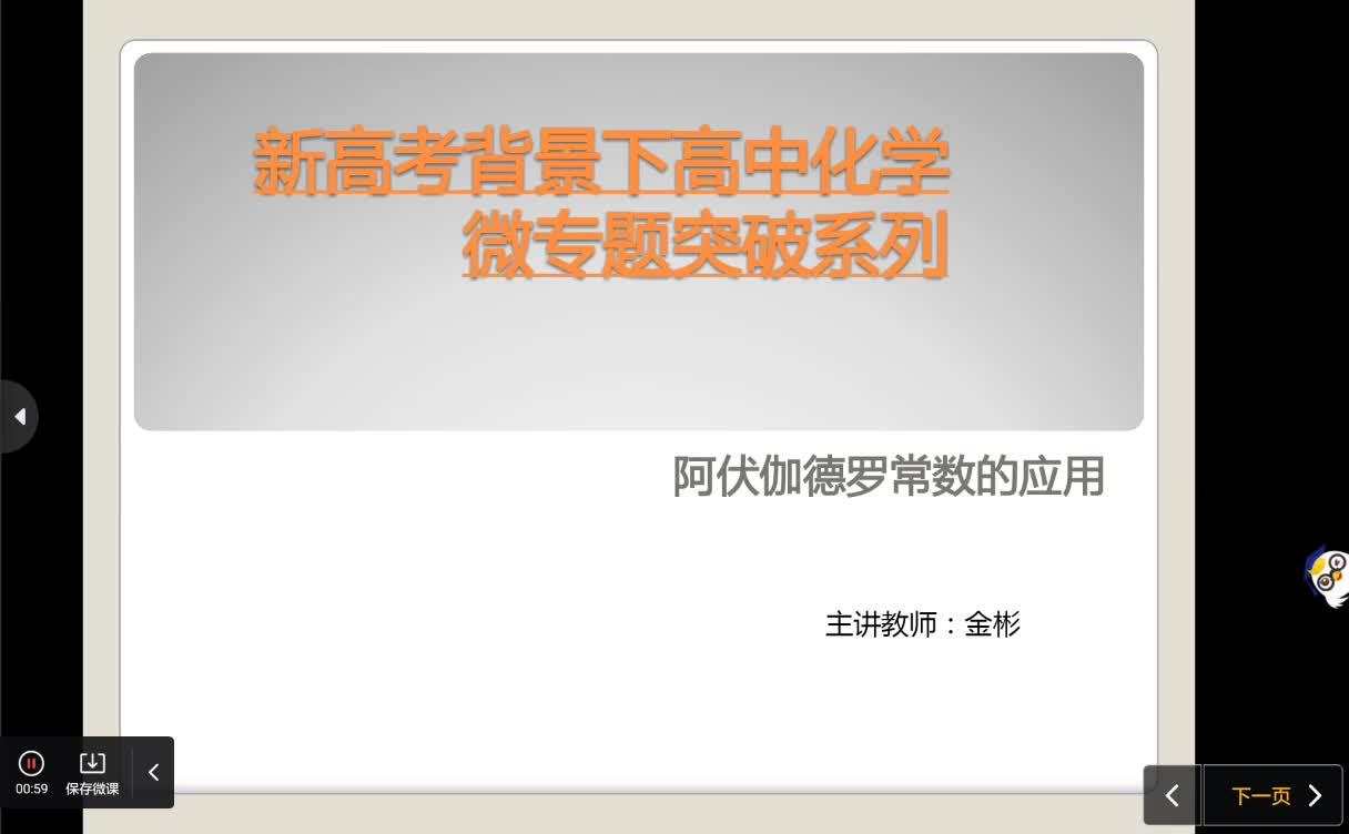 高考重庆时时彩注册送38元微专题突破-阿伏伽德罗常数易错点-视频微课堂