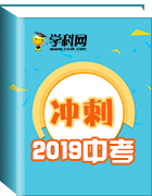 2019年最新最强钱柜官网中考三轮地理专题训练(含解析)
