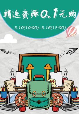 【5.10-5.16】精选教辅资源0.1元购(钱柜官网官方网站书城第三方)