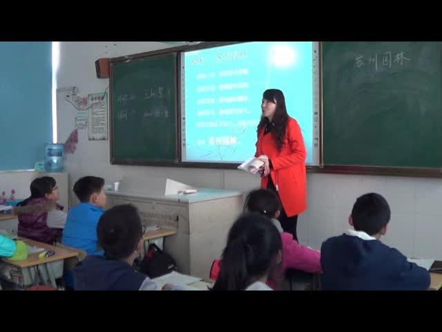 苏科版 八年级语文上册  第二十一课  苏州园林 张琳玲-视频公开课
