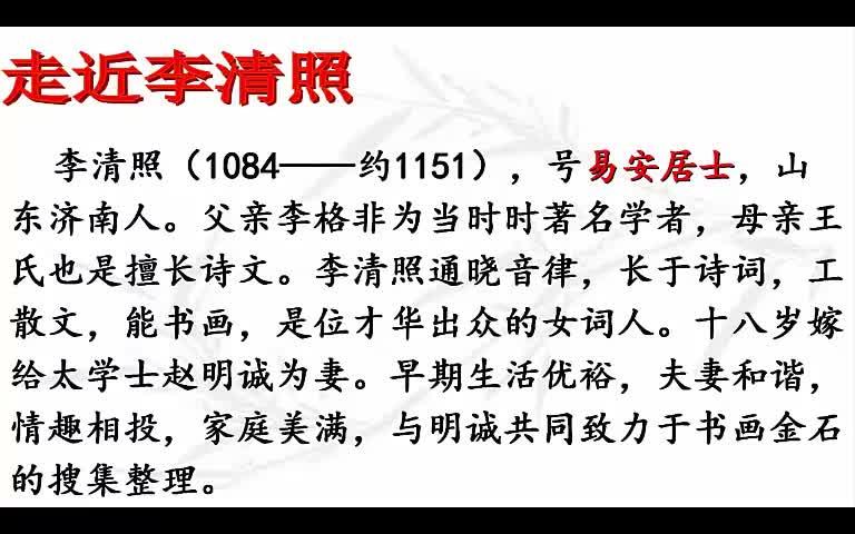 七年級語文上冊:李清照其人-視頻微課堂