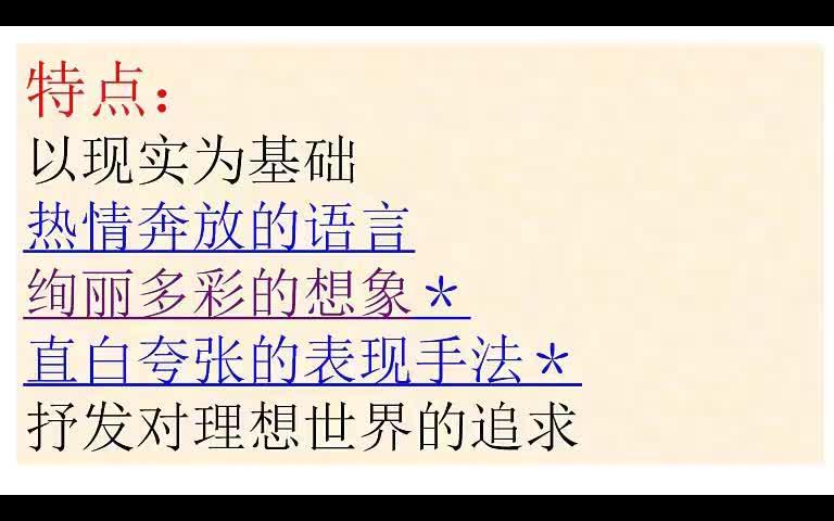 九年级语文复习:浪漫主义手法-视频微课堂
